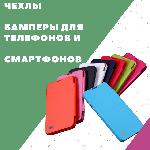 Чехлы, бамперы для телефонов и смартфонов