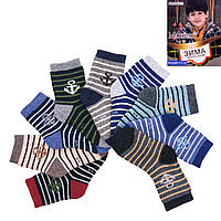 Теплые шерстяные носки для мальчика с махрой и ангорой Морские Малыш C720-10 (12 ед. в упаковке)