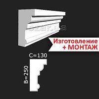 Карниз из пенопласта фасадный 34-250