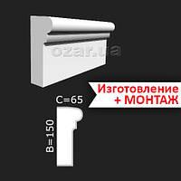 Молдинг из пенопласта фасадный 36-150
