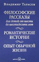 Философские рассказы для детей от шести до шестидесяти лет. Владимир Тарасов