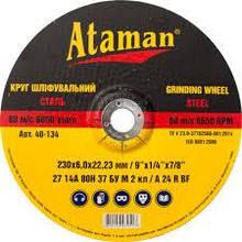 Круг зачисний прямий 230х22.2х6,0 Атаман 40-134