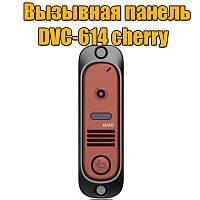 Вызывная панель DVC-614 cherry