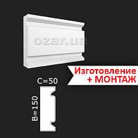 Наличники из пенопласта: Наличник фасадный 14-150