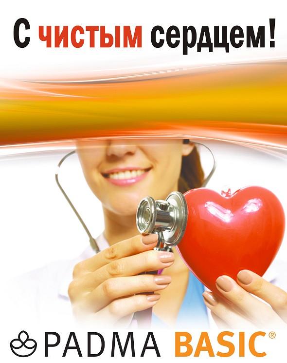 С Чистым Сердцем