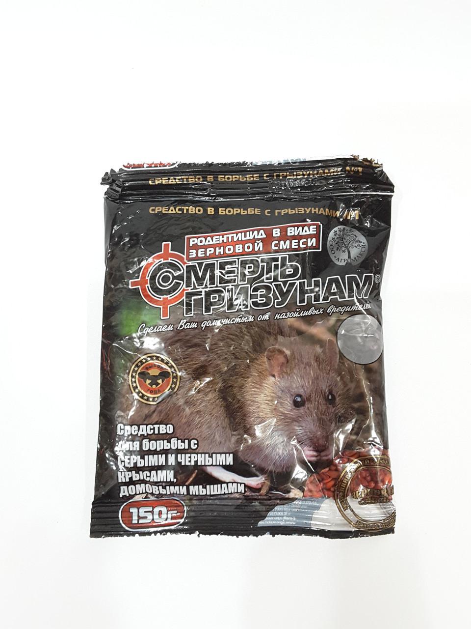 Средство для борьбы с грызунами Смерть грызунам зерно 150 гр.