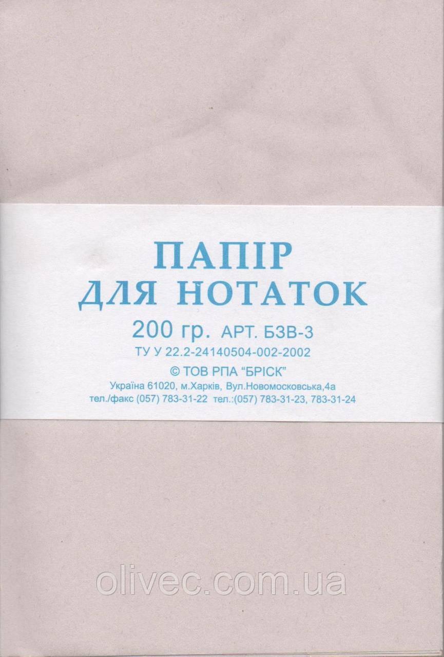 """Бумага для заметок """"Бриск"""". 100х155 200 гр."""