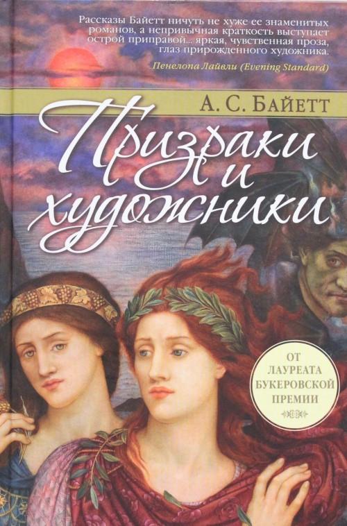 Байетт А. Призраки и художники