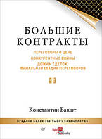 Большие контракты. 2-е издание Бакшт К. А.