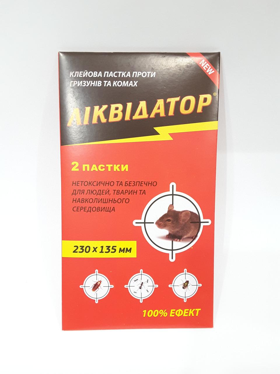 Ловушка клеевая против грызунов и насекомых «Ликвидатор», 2 ловушки 230х135 мм