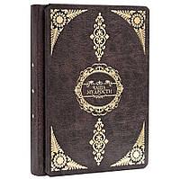 Книга Чаша Мудрости. Лучшие притчи всех времен