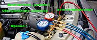 Диагностика ,обслуживание ,ремонт  авто кондиционера заправка фреона
