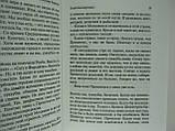 Лорченков В. Клуб бессмертных., фото 6