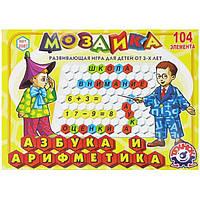 """Мозаика """"Азбука + Арифметика"""" 2087 / Технокомп /"""
