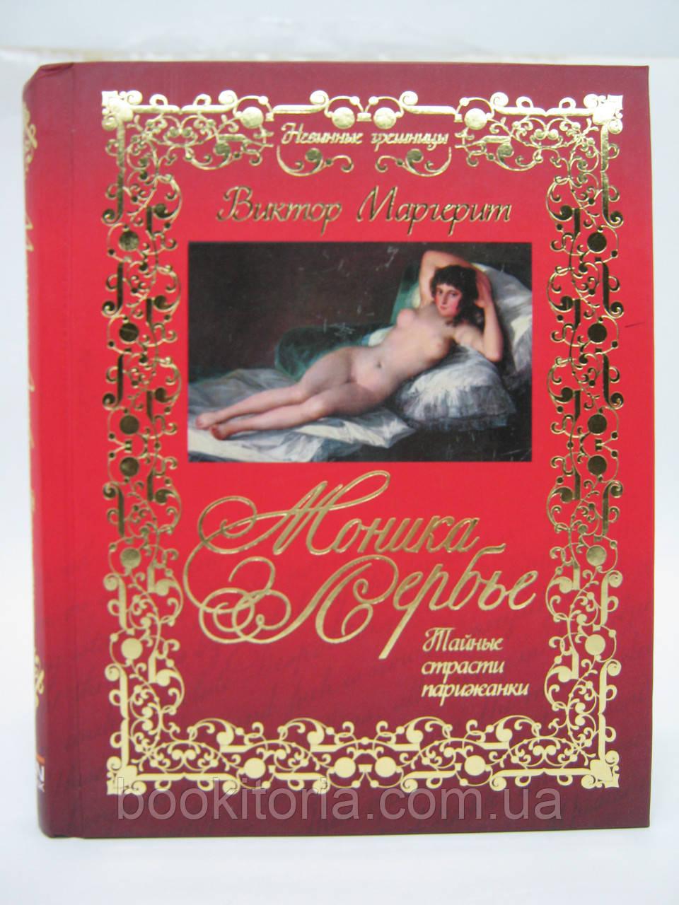 Маргерит В. Моника Лербье: Тайные страсти парижанки.