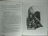Маргерит В. Моника Лербье: Тайные страсти парижанки., фото 6