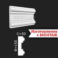 Наличник фасадный 20-150