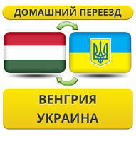 Домашний Переезд из Венгрии в Украину