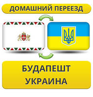 Домашний Переезд из Будапешта в Украину