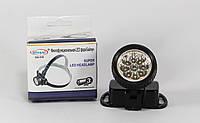 Налобный фонарик BL 539-9C, фонарик на лоб, светодиодный налобный фонарь, фонарь на голову BAILONG
