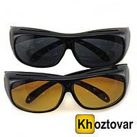 Очки-антифары Smart HD View   Две пары