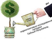 """Услуга """"Тайный покупатель"""""""