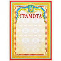 Грамота мягкая (40 шт. в упаковке)/ГРАМОТА 2