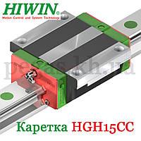 Каретка HIWIN HGH 15CC. Фланцевая каретка