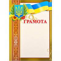Грамота м'яка (40 шт. в упаковці)/ГРАМОТА 25