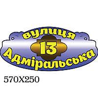 Адресная табличка (фигурная)