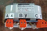Дроссель моторный 20А, 0,35мГн