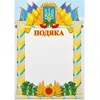 Грамота м'яка (40 шт. в упаковці)/ПОДЯКА 14
