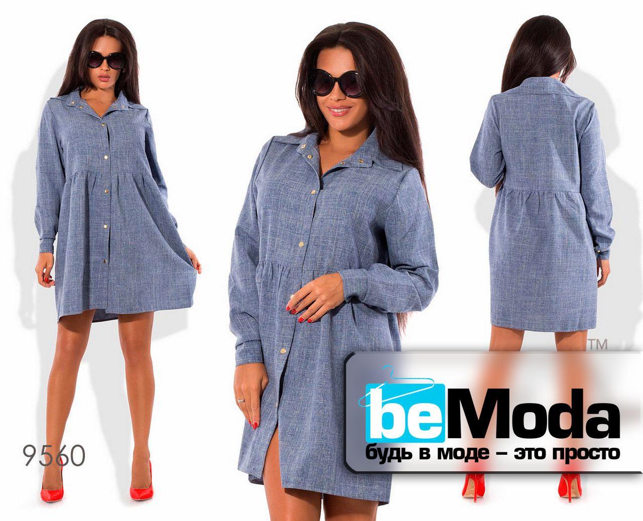 Свободное женское платье рубашечного кроя голубое - Модная одежда, обувь и аксессуары интернет-магазин BeModa.com.ua в Белой Церкви