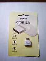 Переходник OTG micro USB ASUS