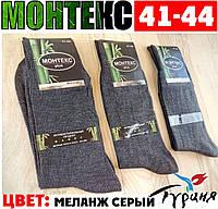 "Турецкие мужские носки ""Монтекс""   бамбук двойная пятка и носок без шва 41-44р серый меланж НМП-130"
