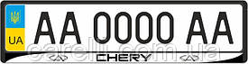 Рамка под номерные знаки CHERY (черная)