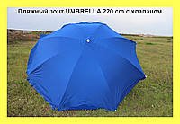 Пляжный зонт с клапаном UMBRELLA 220 см, зонт для пляжа
