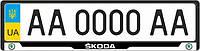 Рамка под номерные знаки SKODA (черная)