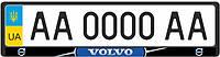 Рамка под номерные знаки VOLVO (черная)
