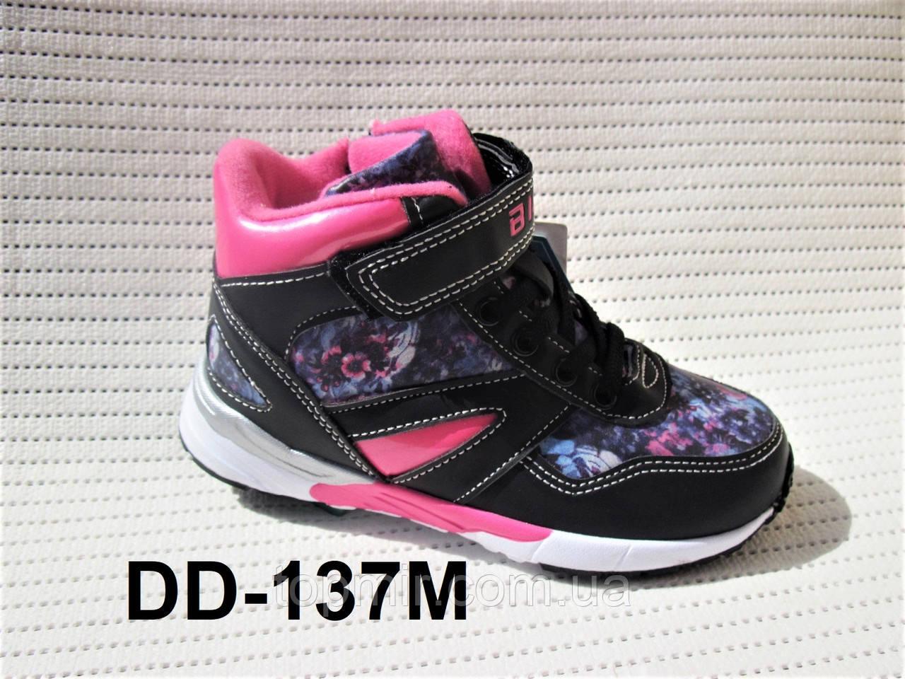 710da2811 Детские ботинки, хайтопы для девочки осень-весна - Интернет- магазин обуви