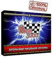 ЗВК «Реагент 3000» «Промывка масляной системы» (промывка двигателя, очистка двигателя, зашлакованность, шлак)