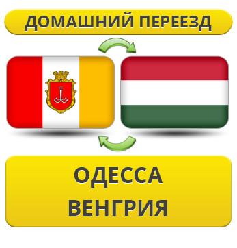 Домашний Переезд из Одессы в Венгрию