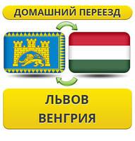Домашний Переезд из Львова в Венгрию