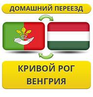 Домашний Переезд из Кривого Рога в Венгрию