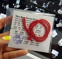 Красная нить на запястье из Иерусалима.