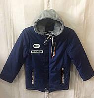 Куртка детская демисезонная для мальчика 3-7 лет,синяя с трикотажнымкапюшоном