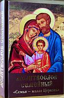 Молитвослов семейный «Семья – малая Церковь»