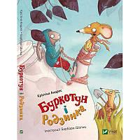 Книга для дітей Буркотун і Родзинка 6+