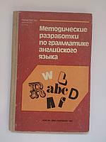 Методические разработки по грамматике английского языка. Морфлот. 1981 год