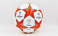 Мяч футбольный №5 PU ламин. CHAMPIONS LEAGUE FB-4646 (№5, 5 сл., сшит вручную)